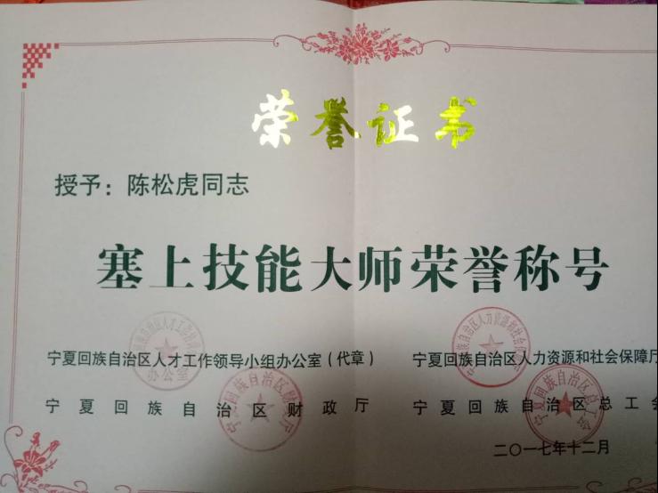 """大河数控:陈松虎荣获自治区""""塞上技能大师""""称号"""