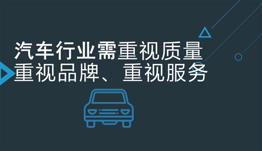 中国汽车工业协会呼吁汽车行业重视质量,重视品牌,重视服务