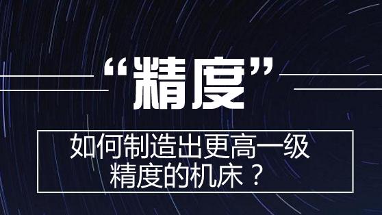 """「必威app手机下载精装版」如何制造出更高一级精度的机床之""""平面""""篇"""