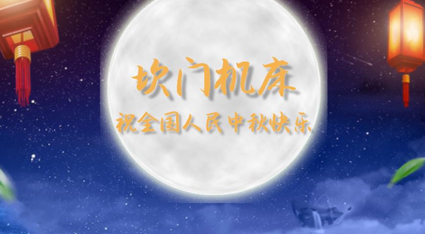 丹桂飘香佳节到 坎门机床祝全国人民中秋快乐