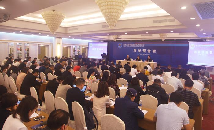 CIMT2019境内展区展览预备会在广州召开