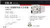 CNC数控齿式分度盘